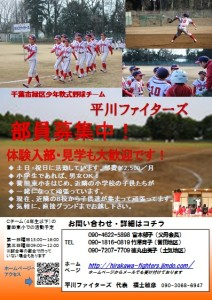 平川_募集2016-1
