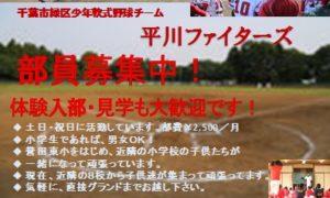 少年軟式野球チーム 平川ファイターズ