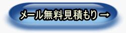 旭化成のシングル屋根材のリッジウエイ