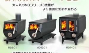 モキ製作所の無煙薪ストーブのMDシリーズが新発売