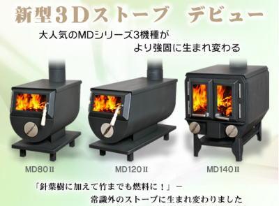 モキ製作所の無煙薪ストーブ