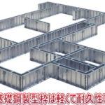 NSPの基礎鋼製型枠を特別価格で販売中