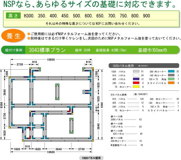 NSP基礎鋼製型枠の図面