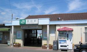 2005年までの誉田駅