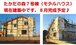 たかだの森 7号棟 8月完成予定 【モデルハウス】