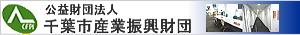 千葉市産業振興財団