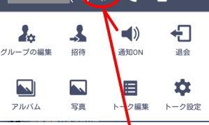 Lineで知っておきたい通知の設定方法