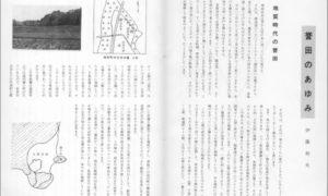 誉田村の歴史(誉田のあゆみ)