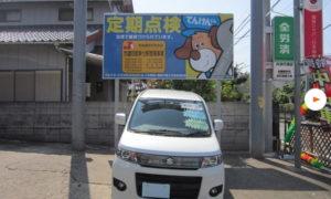 スズキ ワゴンR 本体価格 85万円 支払総額 105万円