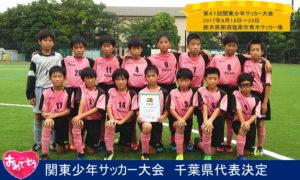 【祝】関東少年サッカー大会千葉県代表決定