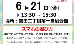 【講習会】スマホの選び方 6月21日13:30から