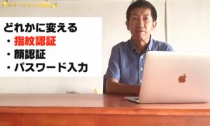 【動画あり】スマホ 最初にしておきたいセキュリティ設定
