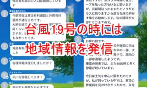 2019年の台風15号と台風19号で助かった人が使っていた掲示板