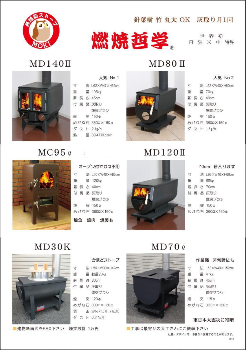 モキ製作所の薪ストーブのカタログ