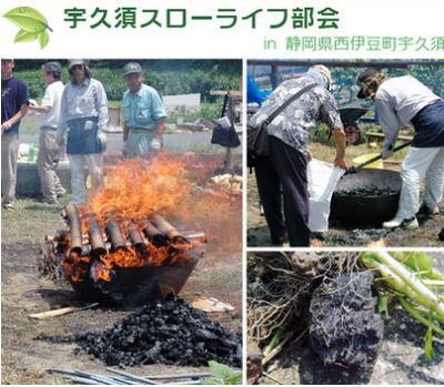 モキ製作所の無煙炭化器の実演