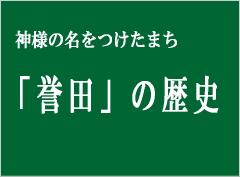 神様の名をつけたまち「誉田」の歴史