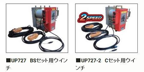 ユニパーのパワーコメットのウインチの種類