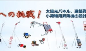 ユニパーは瓦揚げの機のパワーコメットは日本ではトップメーカーです。
