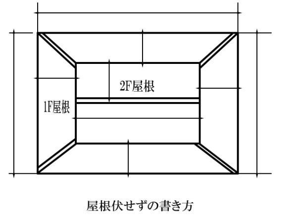 横暖ルーフの屋根伏せ図
