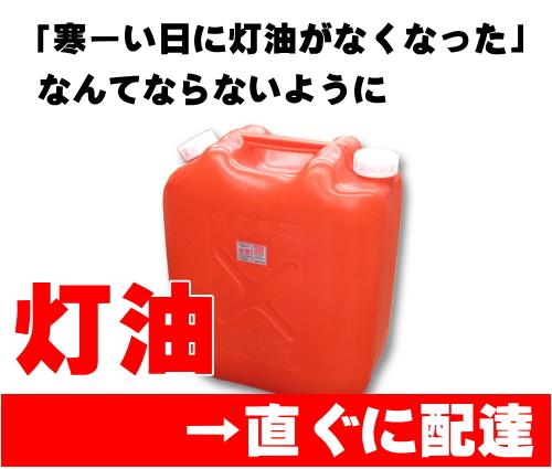川崎商店 灯油配達
